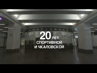Юбилей «фиолетовых» станций