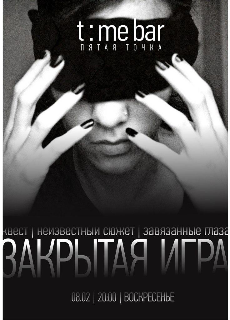 Афиша Хабаровск Ночной квест / с завязанными глазами / 08.02