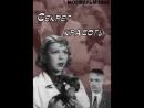 Фильм Секрет красоты (1955) | Комедия про парикмахеров