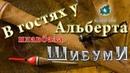В Гостях у Альберта, плавбаза Шибуми. Волга, ловля уклейки, сомят.
