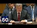 Порошенко в Нью-Йорке: чего ждать от Генассамблеи ООН? 60 минут от 24.09.18