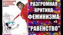 Разгромная критика феминизма 3 понятие о равенстве на примере статьи Н Федоренко в Wonderzine
