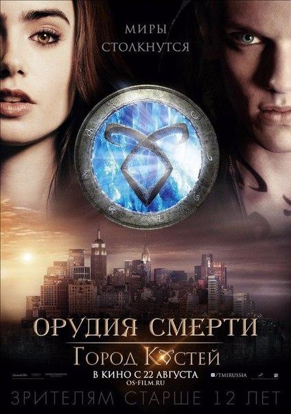 Орудия смерти: Город костей (2013)