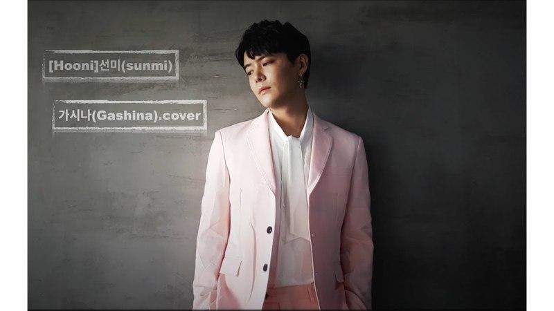 Sunmi(선미)_gasina(가시나)cover.by.Hooni(후니)