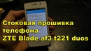 Стоковая прошивка телефона ZTE Blade af3 t221 duos