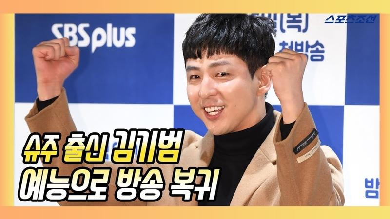 슈주 출신 김기범(KIM KI BUM) 한국과 가까워지고 싶은 마음에 출연 결정 (예능 '46160