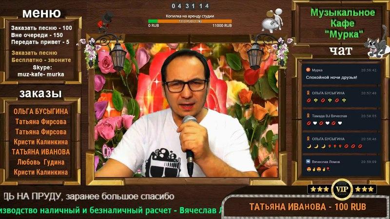 Суббота есть суббота дуэт Роман Ефимов - Вячеслав Ломов - Музыкальное кафе Мурка