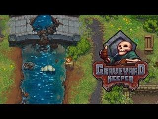Гробовщик - профессия мечты! (запись стрима) - Graveyard Keeper
