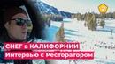 VLOG Поездка в Mammoth Lakes Интервью с Ресторатором