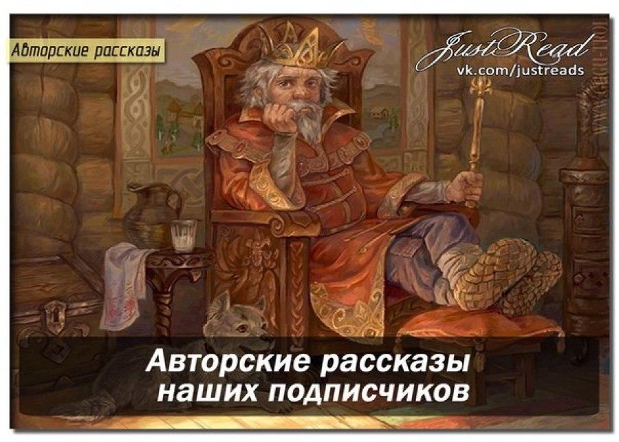 Король тяжело вздохнул, снял корону, почесал начинающую лысеть голову и водрузил корону на законное место.