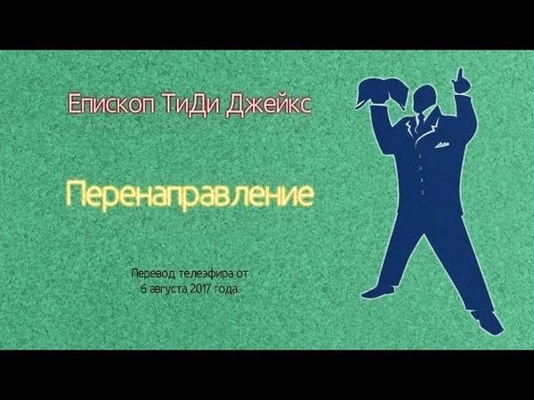 ТиДи Джейкс Телепроповедь Перенаправление (rustidi 20170806)