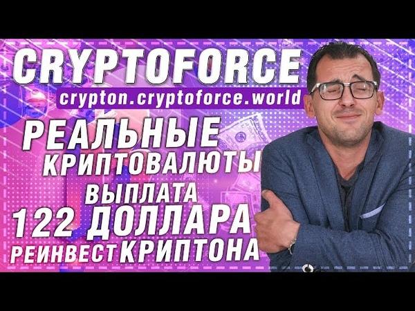 КУПИ CRYPTON ПО 0 17$ В БУДУЩЕМ СДЕЛАЕШЬ СЕБЕ ХОРОШИЙ КАПИТАЛ CRYPTOFORCE