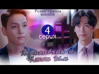 [mania] 4/32 красавчик и чжон ым / handsome guy and jung eum