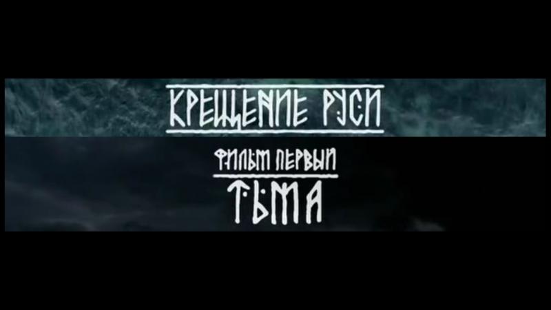 Крещение Руси, фильм 1 - Тьма
