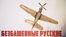 БЕЗБАШЕННЫЕ РУССКИЕ Невероятный случай War Thunder