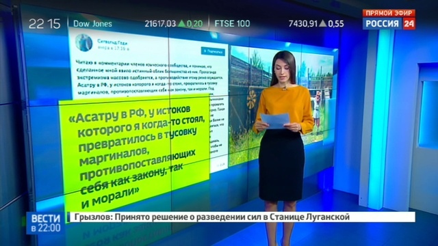 Новости на Россия 24 • Язычник стал инициатором дела об оскорблении своих религиозных чувств