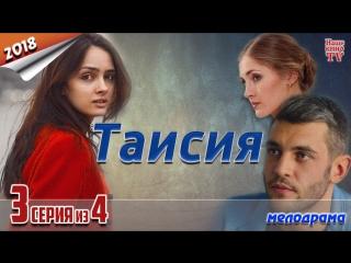 Таисия / 2018 (мелодрама). 3 серия из 4