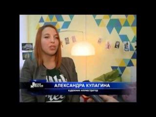 Выпуск от 1.11.14 Выставка иллюстраций - Стерлитамакское телевидение
