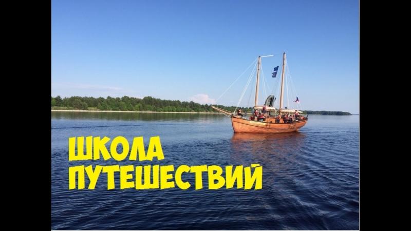 Корабелы Прионежья Вторая летняя смена Школа путешествий