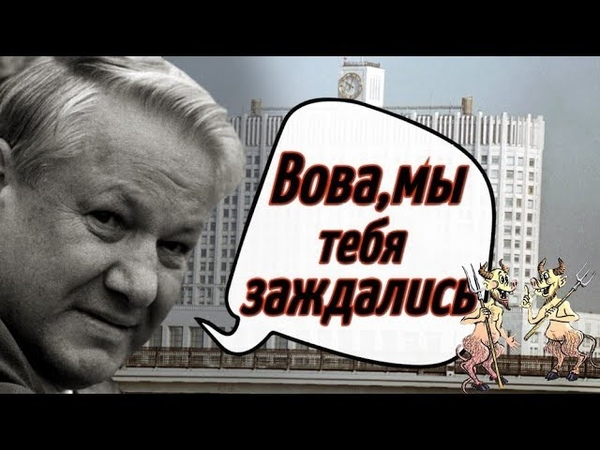 Годовщина «конца российской демократии»