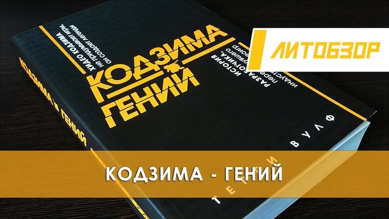 Литобзор: Книга Кодзима - Гений (мини-Визионеры Индустрии)