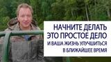 Начните делать это простое дело и ваша жизнь улучшиться в ближайшее время / Роман Василенко