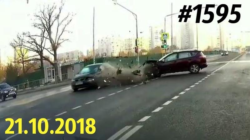Новая подборка ДТП и аварий. «Дорожные войны!» за 21.10.2018. Видео № 1595.