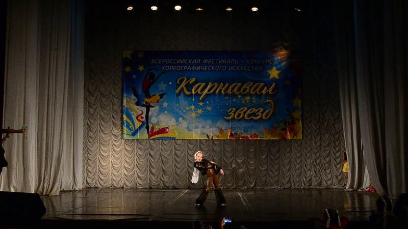 Финенко Каролина Магия танца. Театр-танца Элитанц Hip Hop Лауреат 1 степени