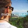 Будь первым   Бизнес-блог Владимира Михайлова