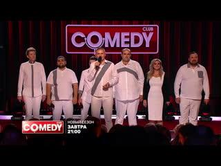 Comedy club завтра в 2100!