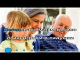 Алёна Павлова - Дедушка без бабушки Караоке