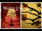 Декор абажура от Taya Style / Decor of a lamp shade