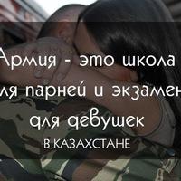 Красивые цитаты про парня ушедшего в армию