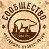 Сообщество настоящих кузбассовцев