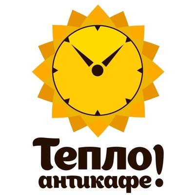 Антикафе Тепло, 2 февраля , Мурманск, id209733666