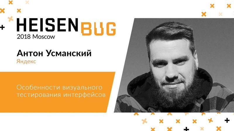 Антон Усманский — Особенности визуального тестирования интерфейсов