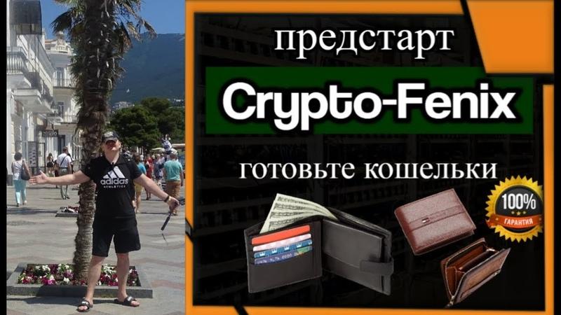 Crypto-Fenix company, предстарт. ПРИГОТОВЬТЕ СВОИ КОШЕЛЬКИ!