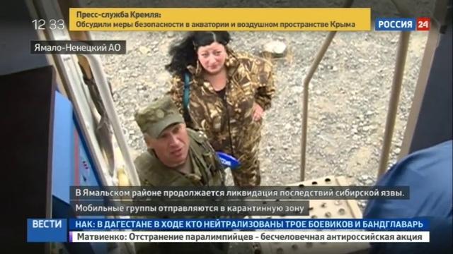 Новости на Россия 24 • На Ямале уничтожили останки более двух тысяч северных оленей