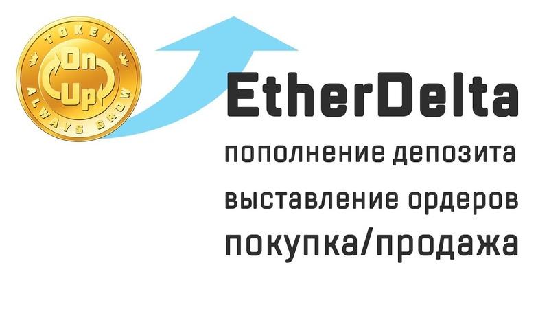 Биржа EtherDelta пополнение депозита, выставление ордеров, покупка и продажа