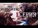 THE WITCHER - 1 СЕРИЯ Игровой сериал
