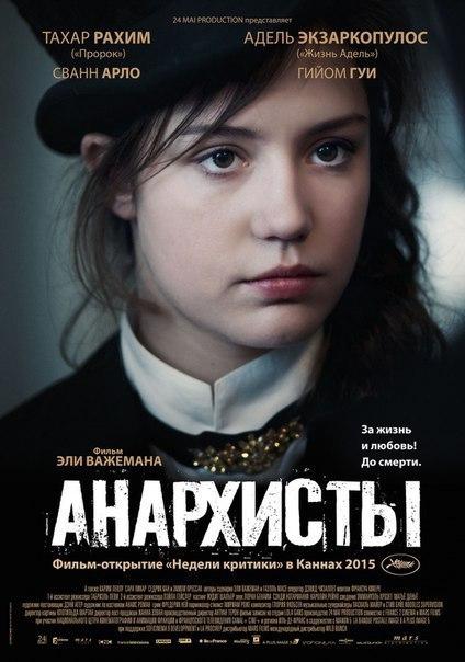 Анapхисты (2015)