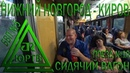 ЮРТВ 2018 Из Нижнего Новгорода в Киров на поезде №10 в сидячем вагоне. №303