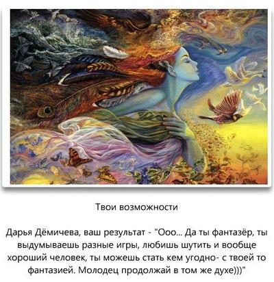 Дарья Дёмичева, 21 марта 1999, Орел, id214995529