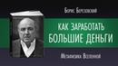 КАК ЗАРАБОТАТЬ БОЛЬШИЕ ДЕНЬГИ Борис Березовский Аудиокнига