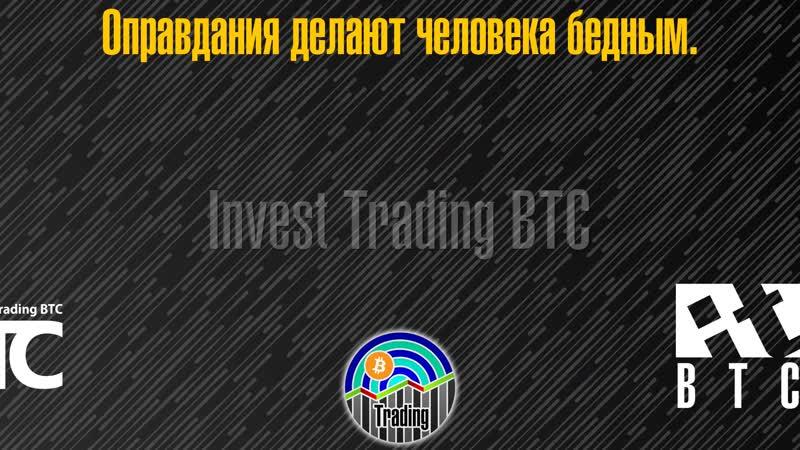 Invest Trading BTC Начните и Вы зарабатывать вместе с нами