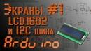 💡 Arduino - Экраны 1 - LCD1602 и i2c шина - EP6
