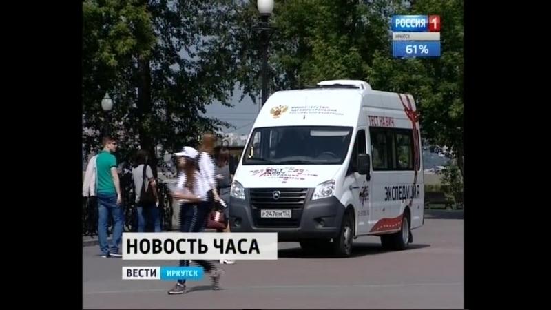 Тест на ВИЧ в Иркутске и Ангарске прошёл 231 человек. У пяти - результат положительный