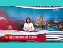 Останні новини з-за кордону. ТСН. 11