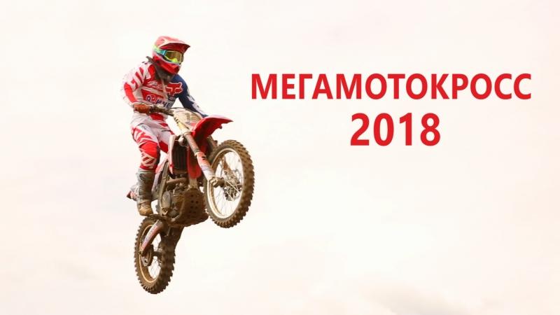 Мегамотокросс 2018, Байк-фест.