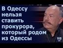 Святослав Пискун экс генпрокурор в программе Голос народа на 112 12 10 2018